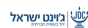 שוברי מתנה לג'וינט ישראל