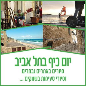 יום גיבוש לעובדים בתל אביב