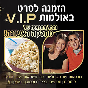 שוברים לסרט VIP